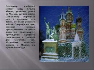 Скульптор изобразил момент, когда Кузьма Минин, указывая рукой на Москву, вру