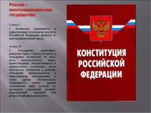 Статья 3 1. Носителем суверенитета и единственным источником власти в Российс