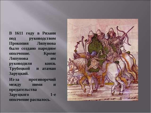 В 1611 году в Рязани под руководством Прокопия Ляпунова было создано народно...