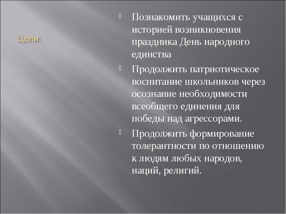 Познакомить учащихся с историей возникновения праздника День народного единст...