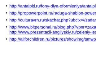 http://antalpiti.ru/fony-dlya-oformleniya/antalpiti.ru/chitaem-malysha http: