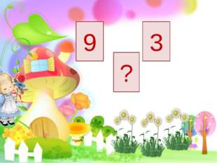 9 ? 3