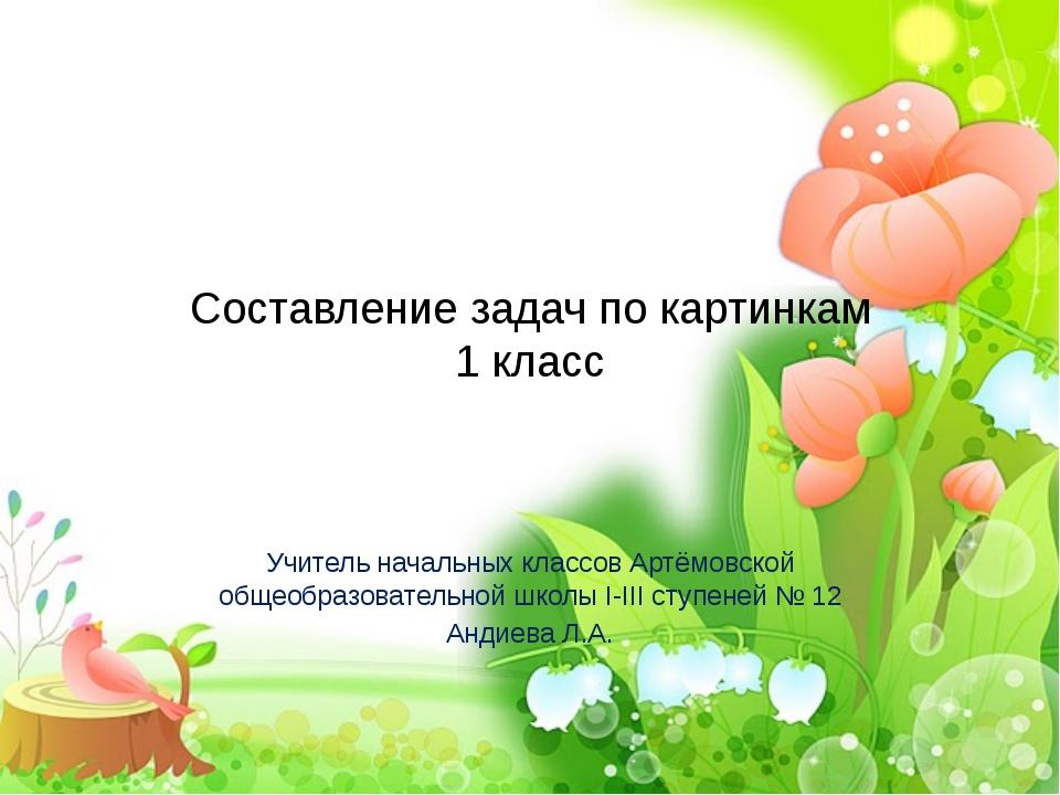 Составление задач по картинкам 1 класс Учитель начальных классов Артёмовской...