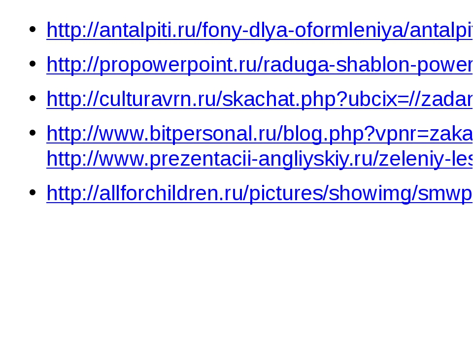 http://antalpiti.ru/fony-dlya-oformleniya/antalpiti.ru/chitaem-malysha http:...