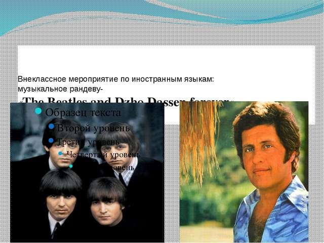 Внеклассное мероприятие по иностранным языкам: музыкальное рандеву- «The Beat...
