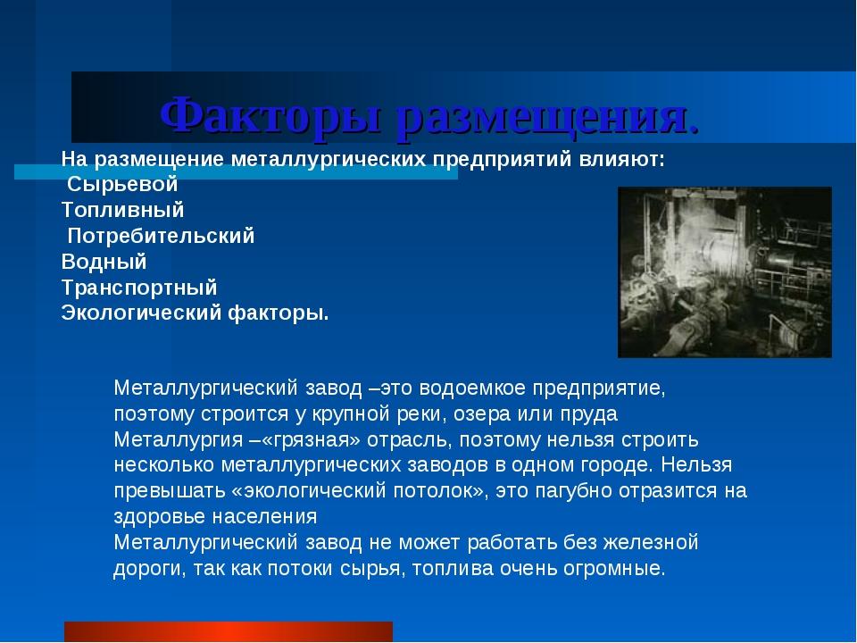 Факторы размещения. На размещение металлургических предприятий влияют: Сырьев...