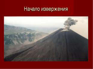 Начало извержения