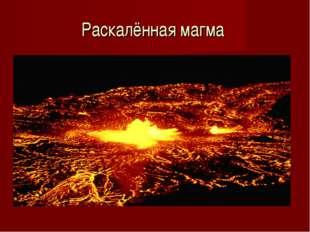 Раскалённая магма