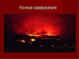 Ночное извержения