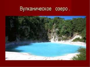 Вулканическое озеро .
