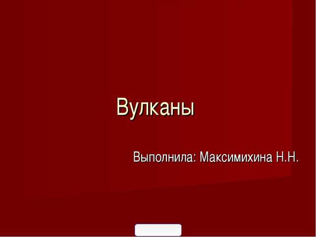 Вулканы Выполнила: Максимихина Н.Н. igr.net