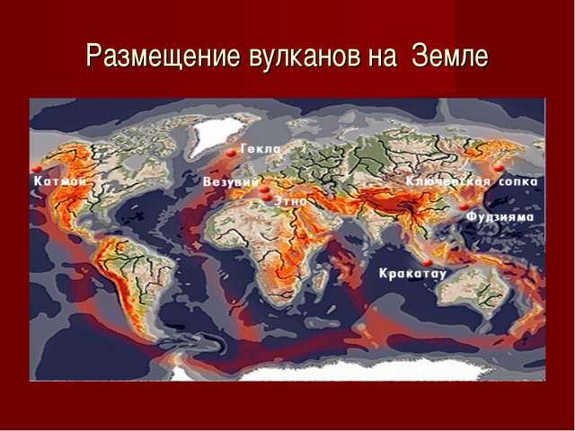 Размещение вулканов на Земле