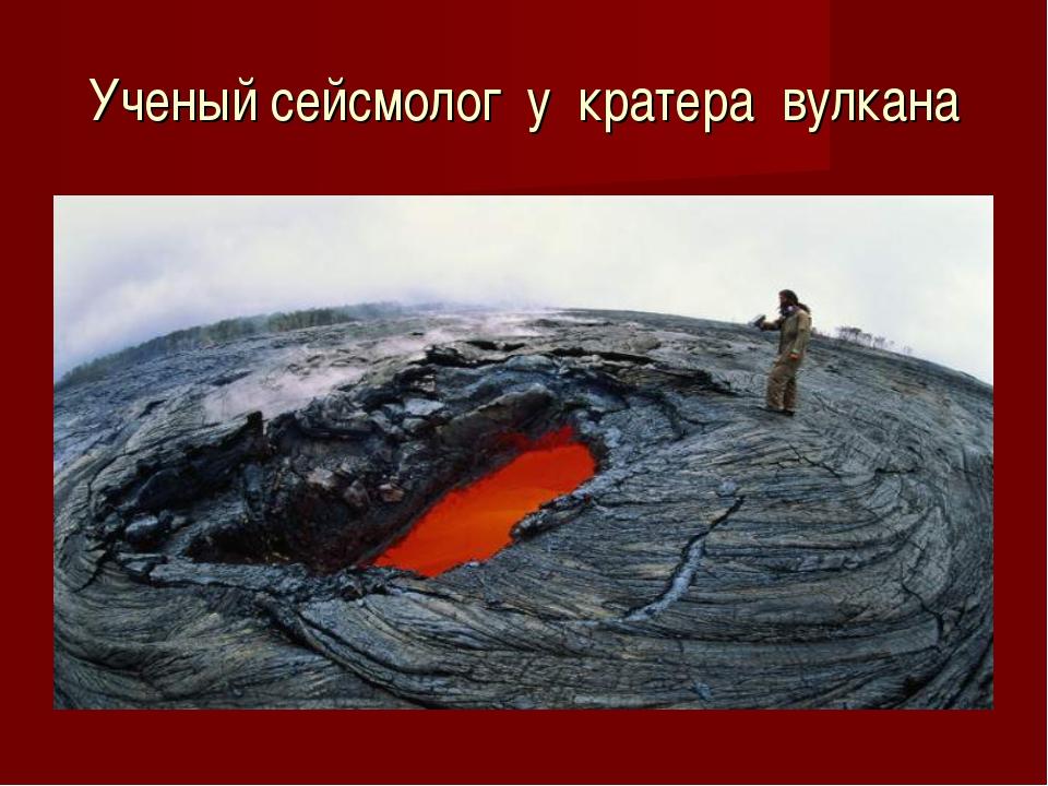 Ученый сейсмолог у кратера вулкана