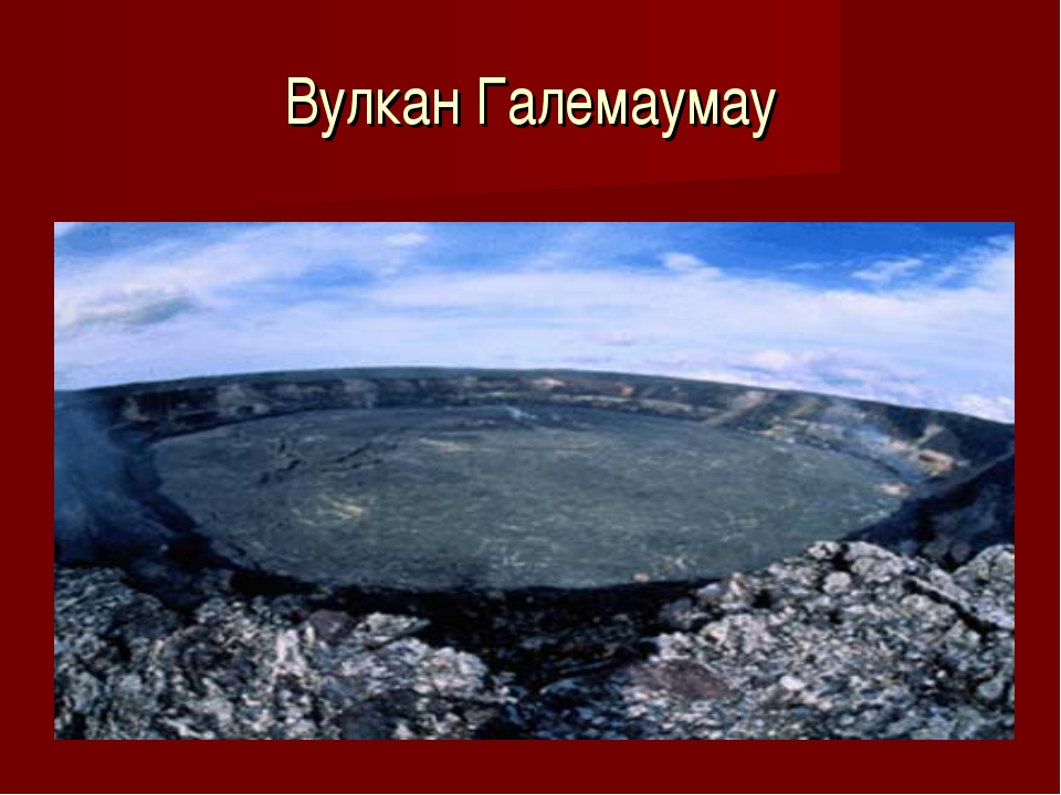 Вулкан Галемаумау