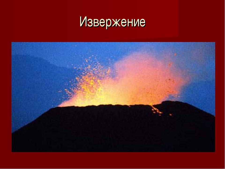 Извержение