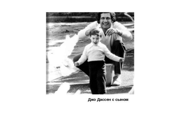 Джо Дассен с сыном