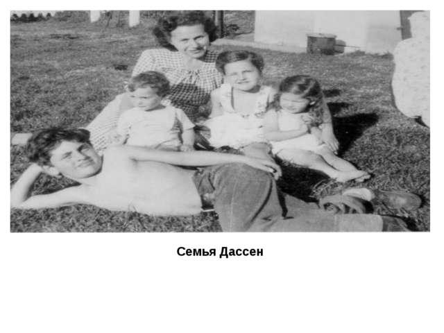 Семья Дассен