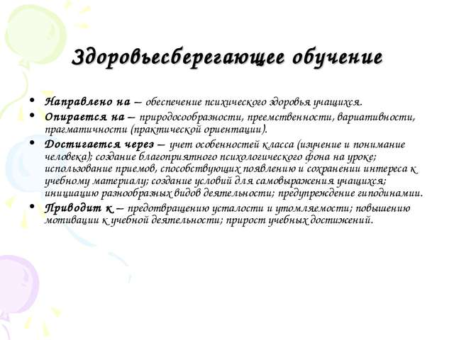 Здоровьесберегающее обучение Направлено на – обеспечение психического здоровь...