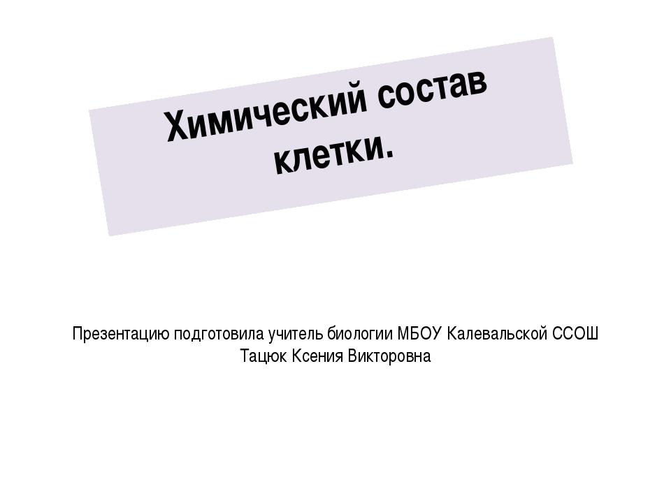 Презентацию подготовила учитель биологии МБОУ Калевальской ССОШ Тацюк Ксения...
