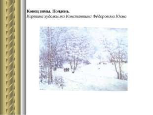 Конец зимы. Полдень. Картина художника Константина Фёдоровича Юона