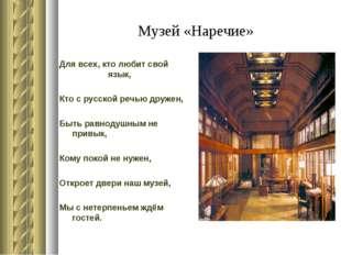 Музей «Наречие» Для всех, кто любит свой язык, Кто с русской речью дружен, Бы