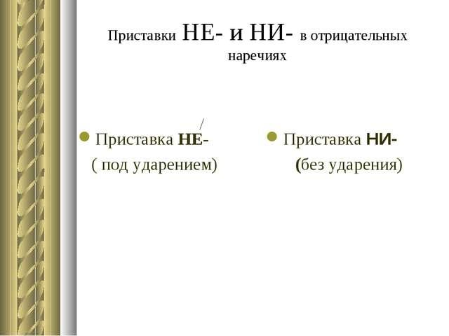 Приставки НЕ- и НИ- в отрицательных наречиях Приставка НЕ- ( под ударением) П...
