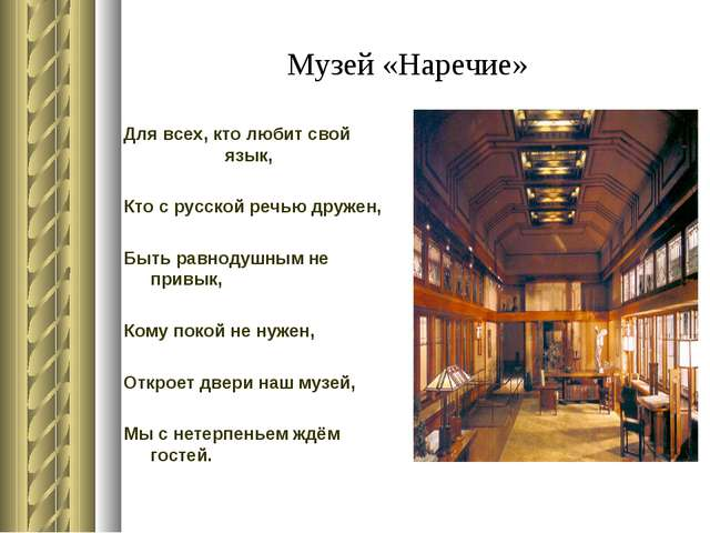 Музей «Наречие» Для всех, кто любит свой язык, Кто с русской речью дружен, Бы...