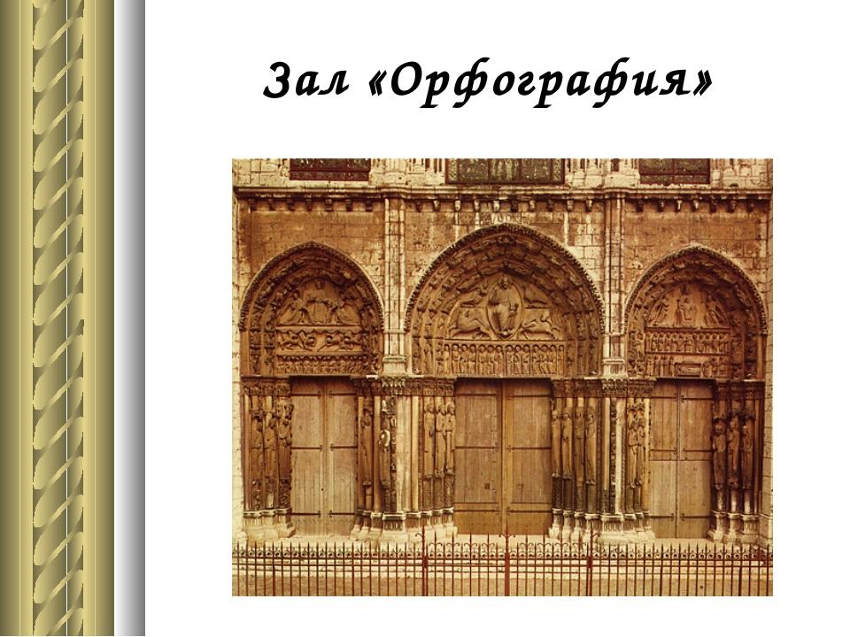 Зал «Орфография»