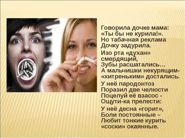 Говорила дочке мама: «Ты бы не курила!». Но табачная реклама Дочку задурила....