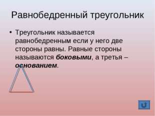 Равнобедренный треугольник Треугольник называется равнобедренным если у него