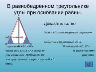 В равнобедренном треугольнике углы при основании равны. Доказательство