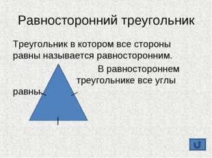 Равносторонний треугольник Треугольник в котором все стороны равны называется