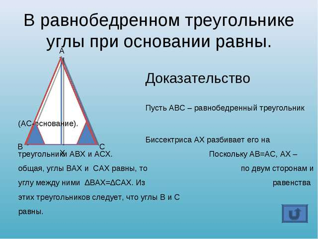 В равнобедренном треугольнике углы при основании равны. Доказательство...
