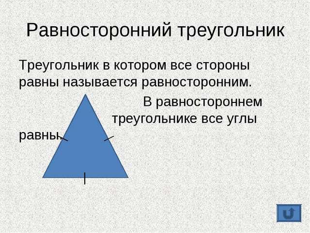 Равносторонний треугольник Треугольник в котором все стороны равны называется...