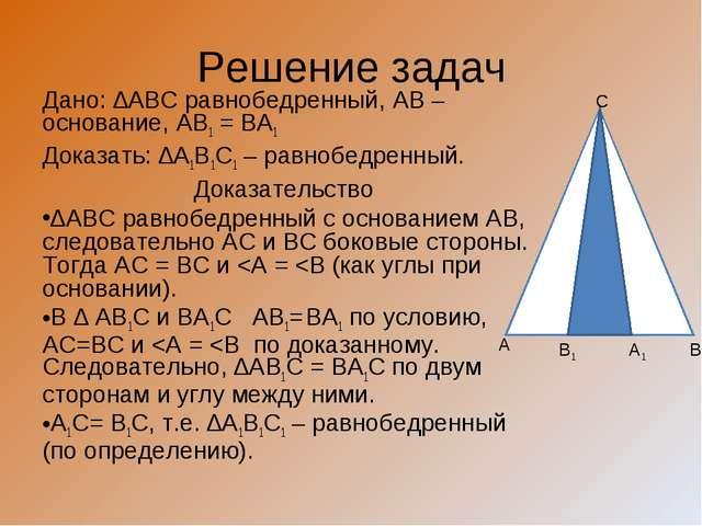 Решение задач Дано: ∆АВС равнобедренный, АВ – основание, АВ1 = ВА1 Доказать:...