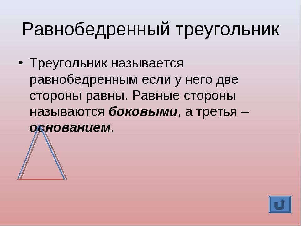 Равнобедренный треугольник Треугольник называется равнобедренным если у него...