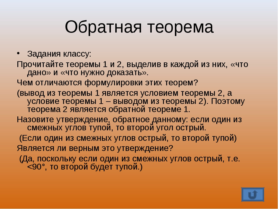 Обратная теорема Задания классу: Прочитайте теоремы 1 и 2, выделив в каждой и...