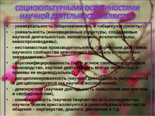 - универсальность (общезначимость и «общекультурность»), - уникальность (инно