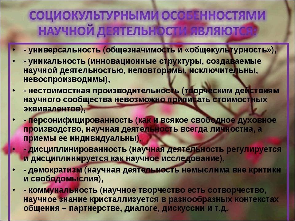 - универсальность (общезначимость и «общекультурность»), - уникальность (инно...