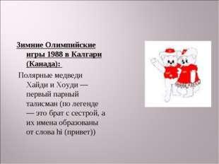 Зимние Олимпийские игры 1988 в Калгари (Канада): Полярные медведи Хайди и Хоу