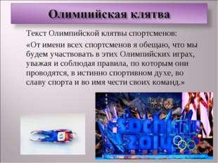 Текст Олимпийской клятвы спортсменов: «От имени всех спортсменов я обещаю,