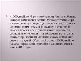 «1000 дней до Игр» – это традиционное событие, которое отмечается всеми Оргко