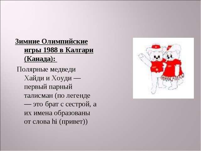 Зимние Олимпийские игры 1988 в Калгари (Канада): Полярные медведи Хайди и Хоу...
