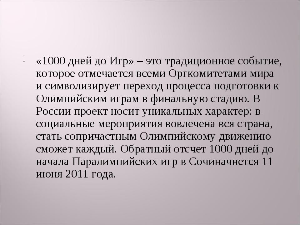 «1000 дней до Игр» – это традиционное событие, которое отмечается всеми Оргко...