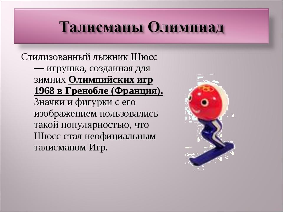 Стилизованный лыжник Шюсс — игрушка, созданная для зимних Олимпийских игр 196...
