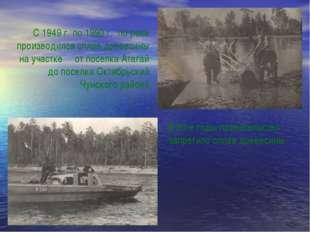 С 1949 г. по 1990 г. по реке производился сплав древесины на участке от посел