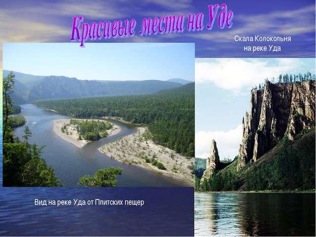 Скала Колокольня на реке Уда Вид на реке Уда от Плитских пещер