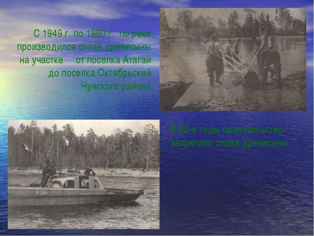 С 1949 г. по 1990 г. по реке производился сплав древесины на участке от посел...