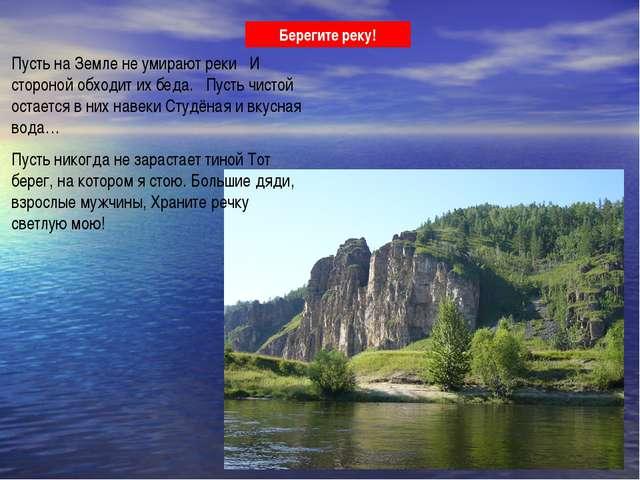 Берегите реку! Пусть на Земле не умирают реки И стороной обходит их беда. Пус...