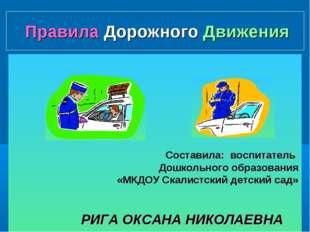 Правила Дорожного Движения Составила: воспитатель Дошкольного образования «М
